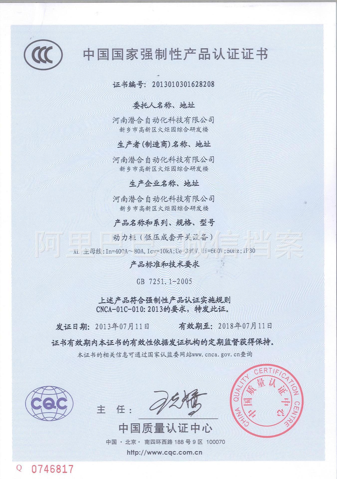 河南潜合红的3C认证