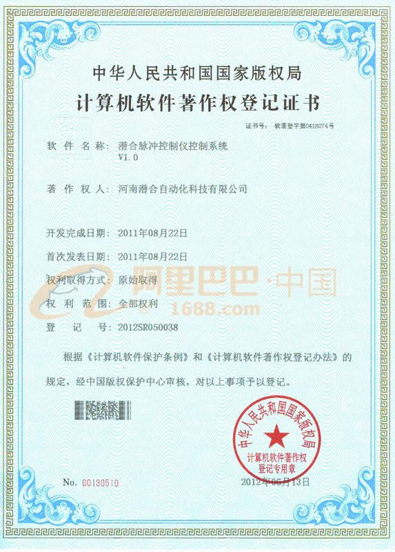 河南潜合获得计算机软件证书