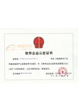 河南潜合软件企业证书