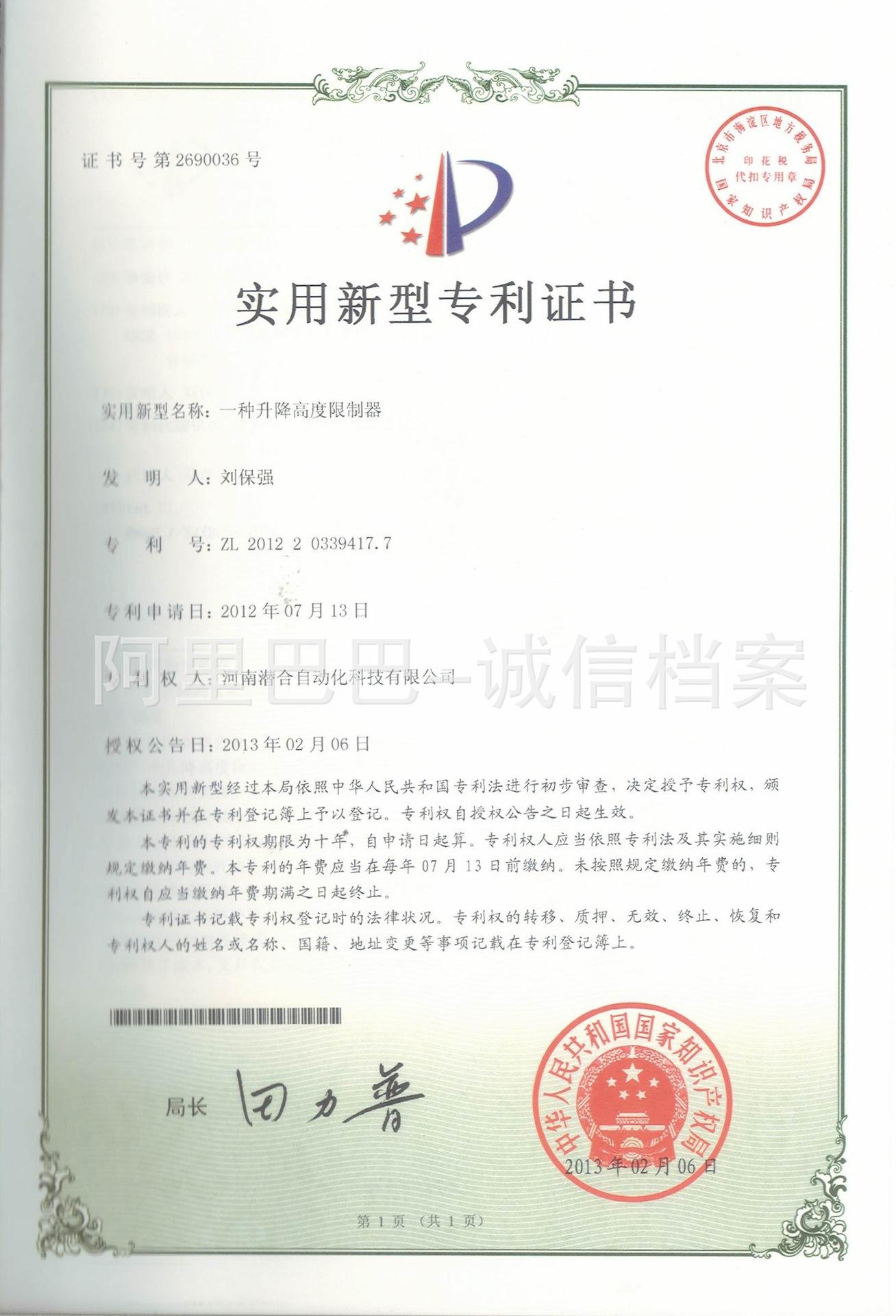河南潜合专利一种高度限制器
