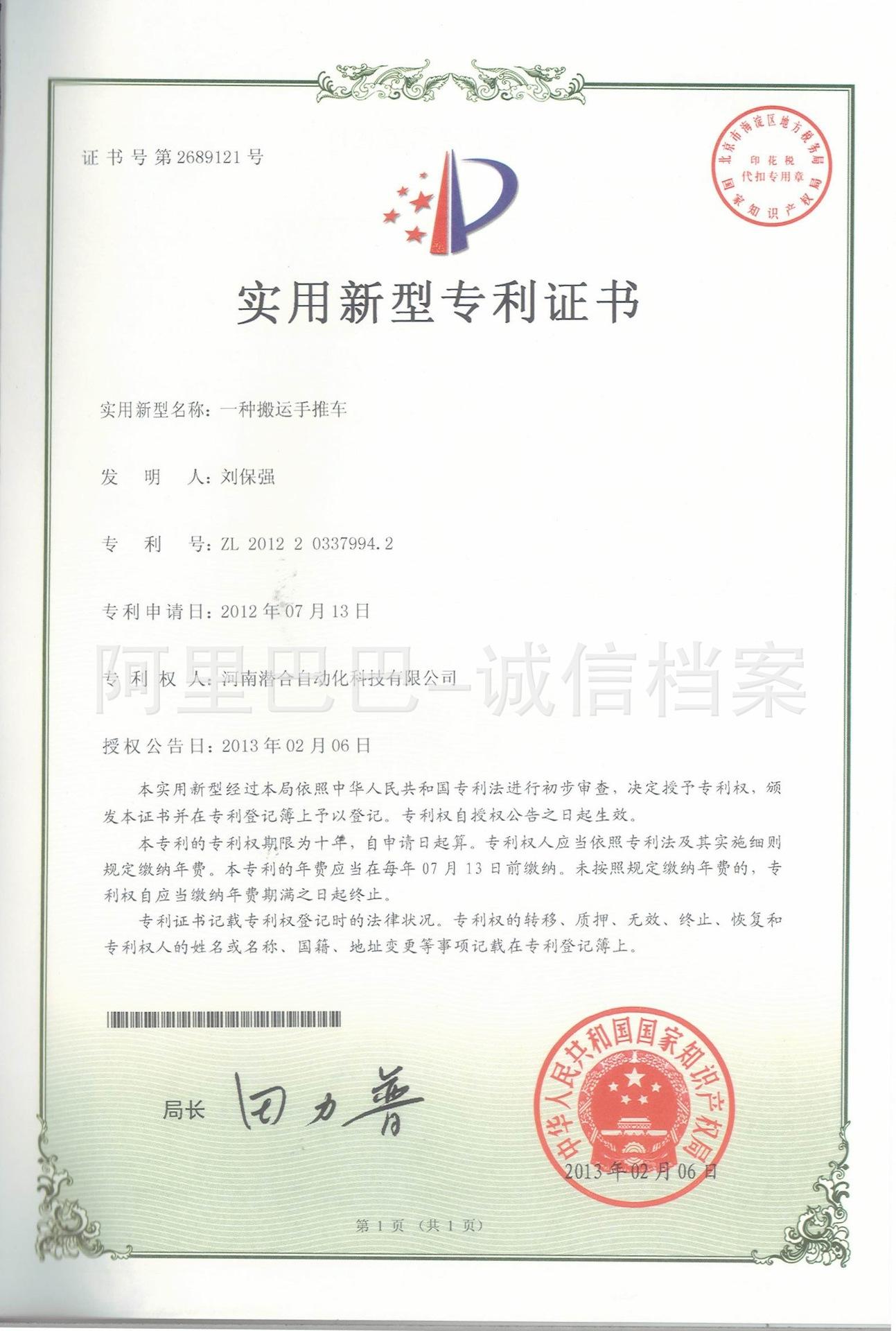 河南潜合专利一种搬运手推车