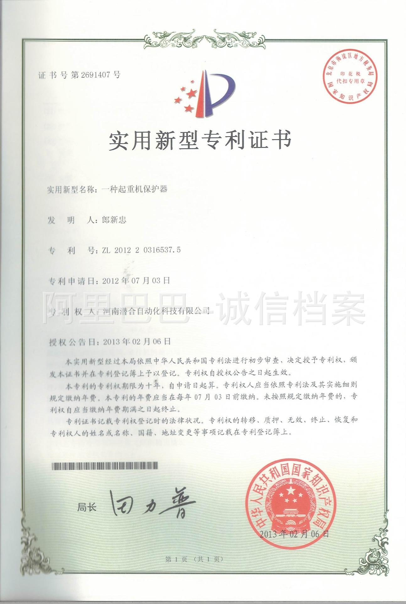 河南潜合专利一种起重机保护器